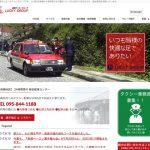 長崎市内観光できるタクシー会社をまとめてみた!