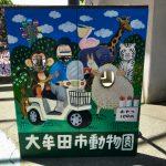 大牟田動物園へホワイトタイガーを見に行ったきたぞぉ!