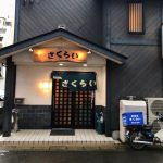 長崎で新鮮な魚を食べたいなら居酒屋ではなく浜口町の「さくらい」へ!