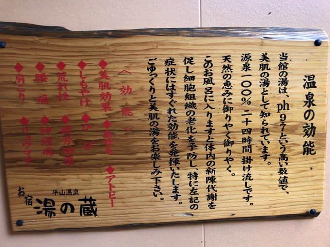 Yunokura 20