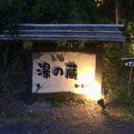 湯の蔵 平山温泉(熊本山鹿)でおすすめの宿!