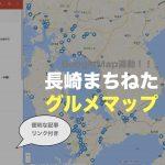 長崎まちねたマップ作成してみた!