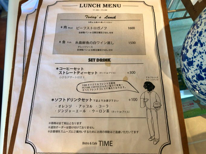 Time itoshima 6